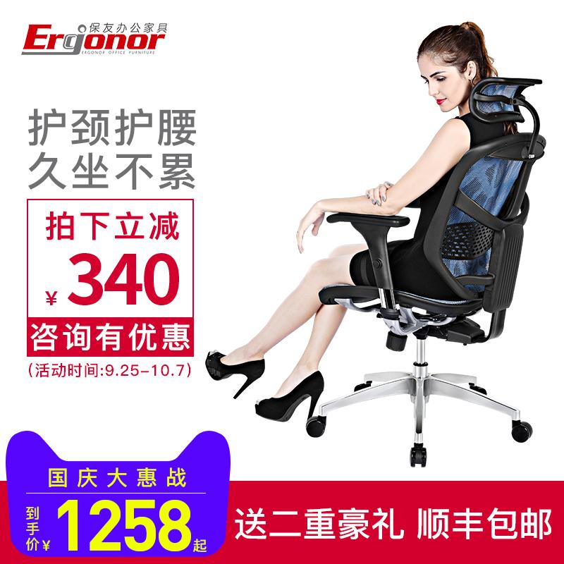 联友人体工学电脑椅家用 enjoy保友金卓b办公旋转椅 电竞游戏座椅