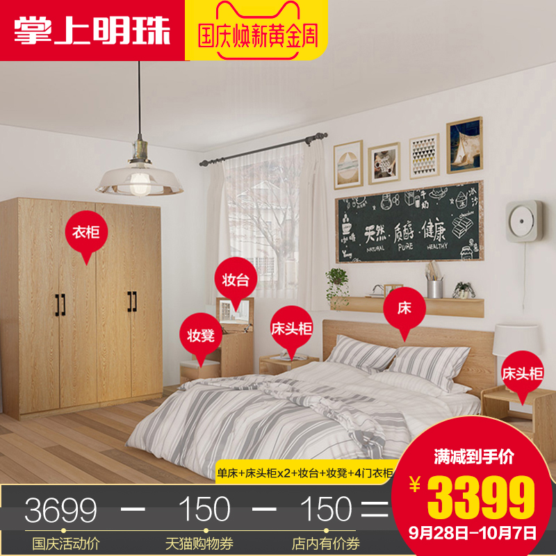 掌上明珠家居 卧室6件套1.5-1.8米床床头柜床垫衣柜妆台妆凳组合