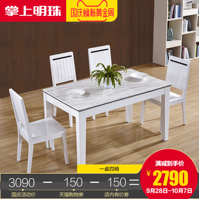 掌上明珠家居 大理石餐桌简约餐厅餐桌餐椅组合1桌4椅6椅现代餐桌