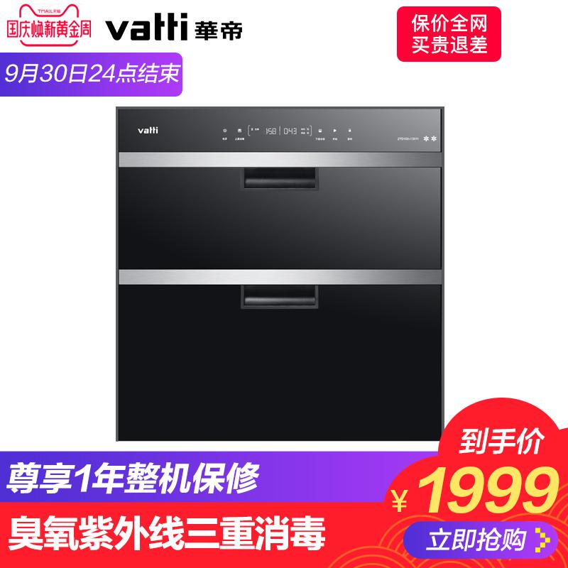 Vatti-华帝 ZTD100-i13011 触控高温紫外线家用嵌入式消毒柜碗柜