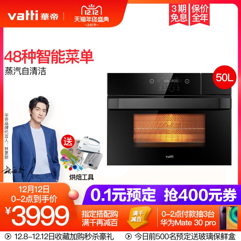 Vatti/华帝 JYQ50-i23004嵌入式蒸烤一体机50L智能电蒸箱电烤箱