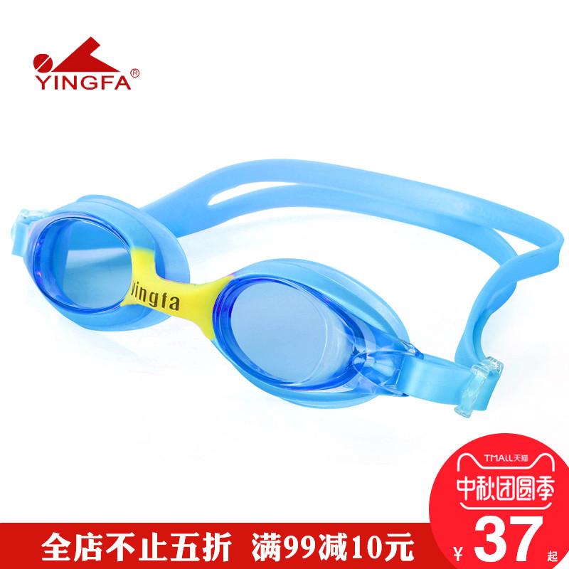 英发新品儿童泳镜720英发游泳眼镜防水防雾儿童游泳镜女童男童