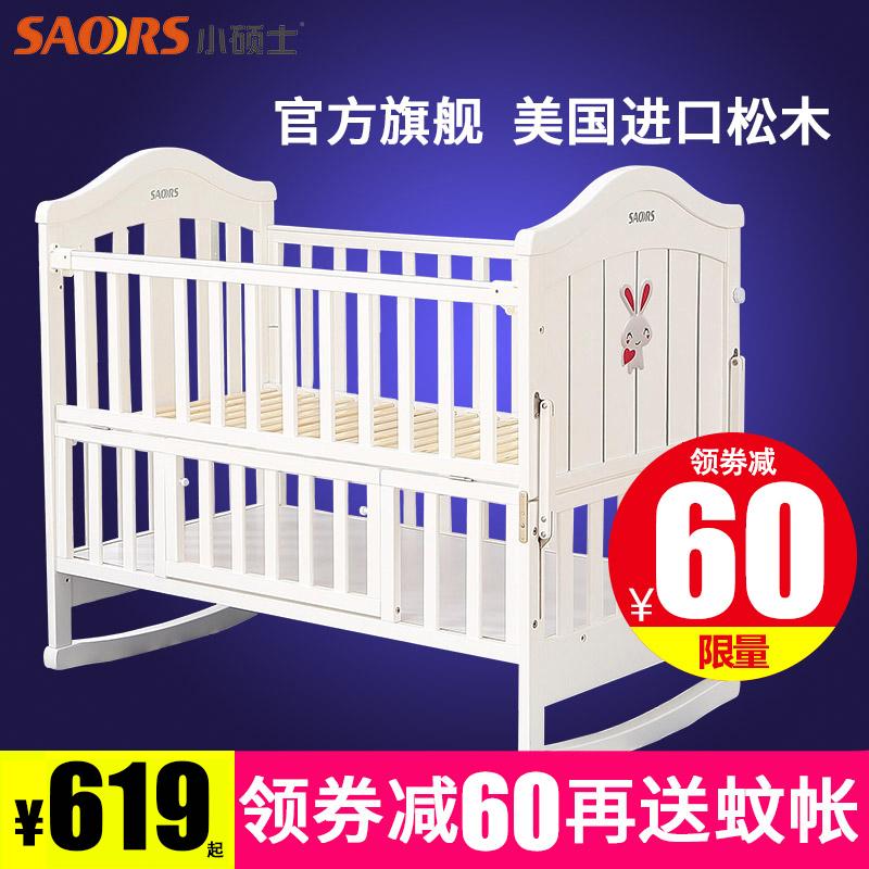 小硕士新生婴儿床实木多功能白色加长环保欧式宝宝摇篮游戏bb