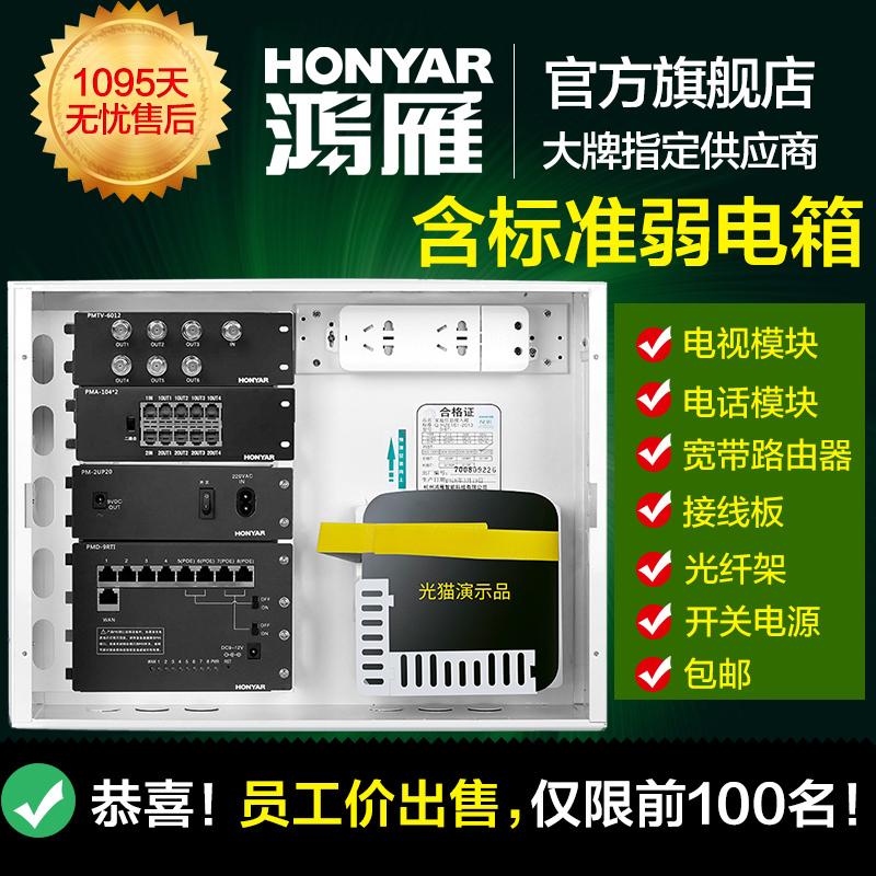 鸿雁弱电箱多媒体配线集线箱家用大号光纤入户模块信息箱暗装套装
