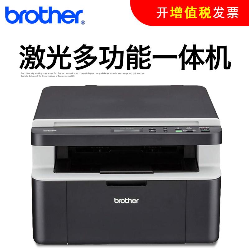兄弟打印机一体机DCP-1618W黑白激光多功能复印扫描WIFI家用办公