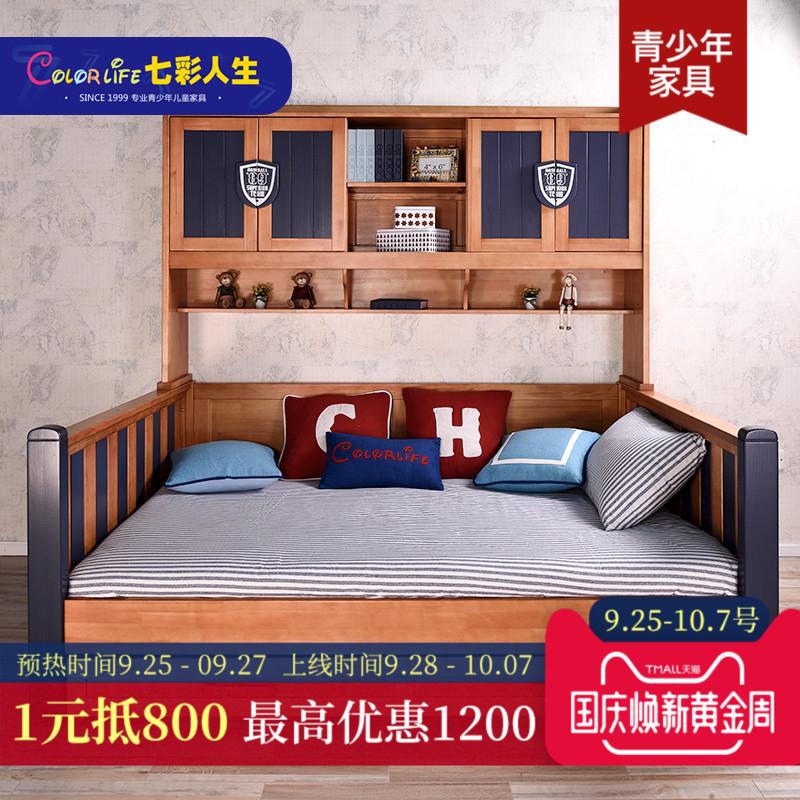 七彩人生 实木儿童床单双人床 卧室家具 多功能储物床儿童书架床