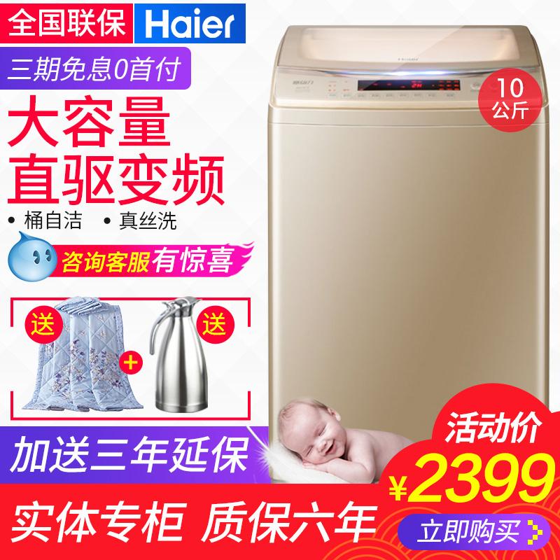 Haier-海尔B10018BF31 10公斤kg变频家用全自动波轮洗衣机幂动力