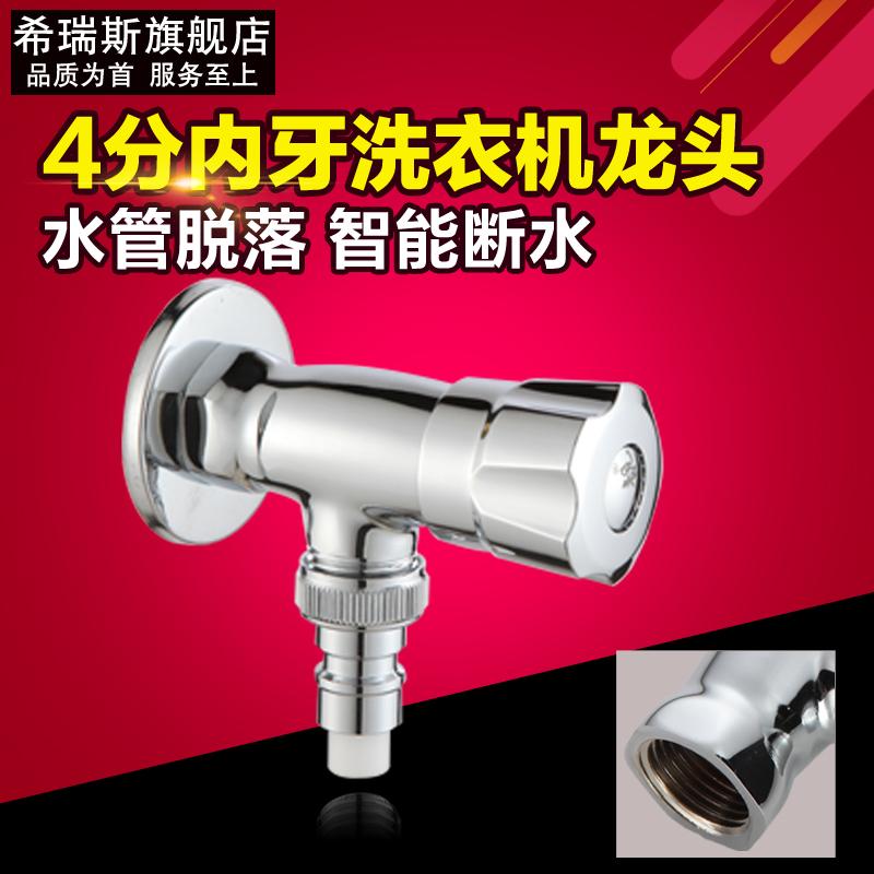4分全铜不锈钢内丝内牙内外牙内螺纹智能止水全自动洗衣机水龙头