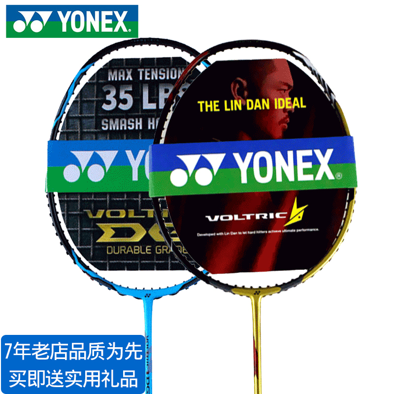 YONEX尤尼克斯羽毛球拍单拍 男全碳素 羽拍 yy女球拍4U控球型ymqp