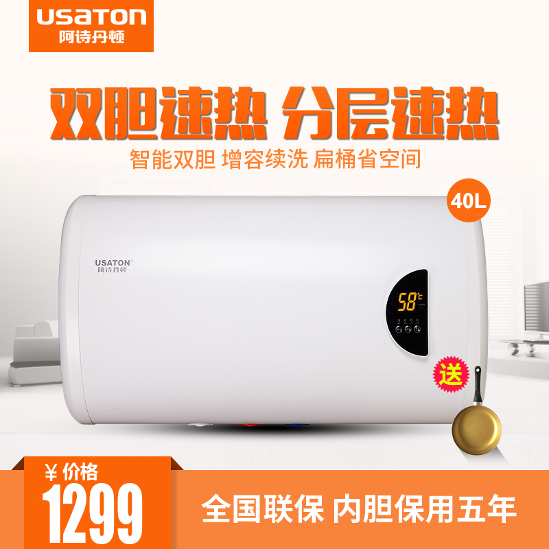 usaton/阿诗丹顿电热水器dszfp40d20e
