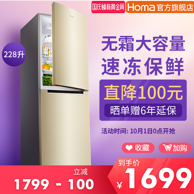 Homa-奥马 BCD-228WH冰箱双门 家用风冷无霜双开门式小电冰箱小型