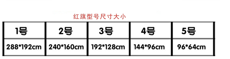 1号192x288cm共青团旗厂家直销旗帜国旗123456号现货供应