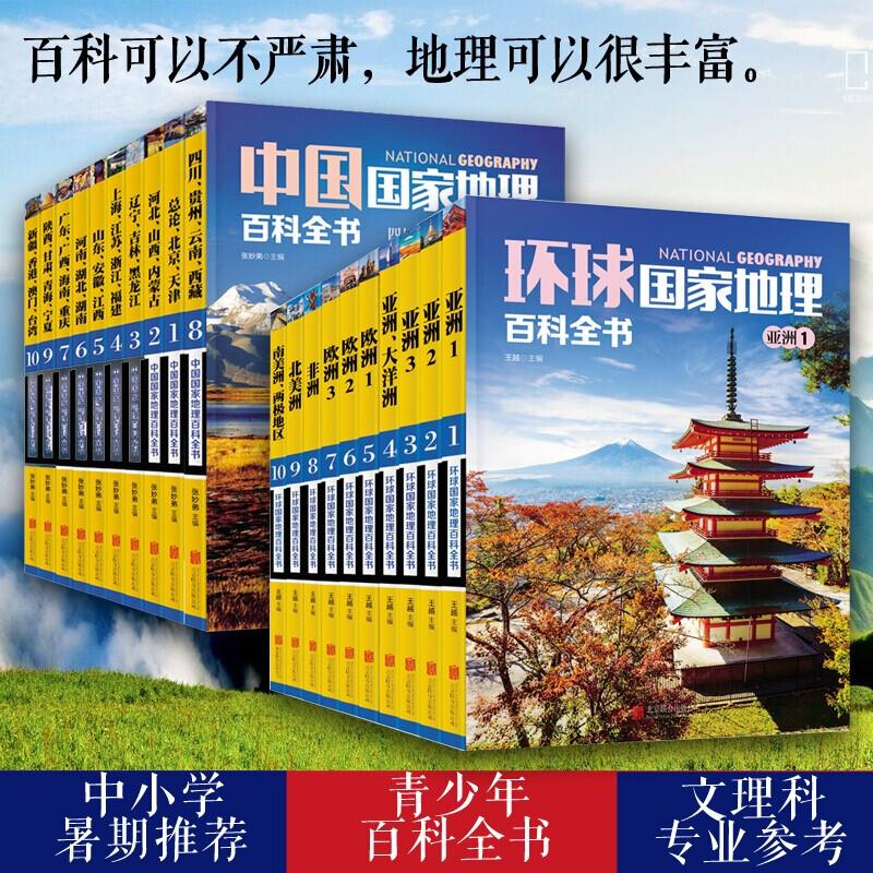 《环球国家地理百科全书》+《中国国家地理百科全书》套装共20册  天猫优惠券折后¥124包邮(¥139-15)