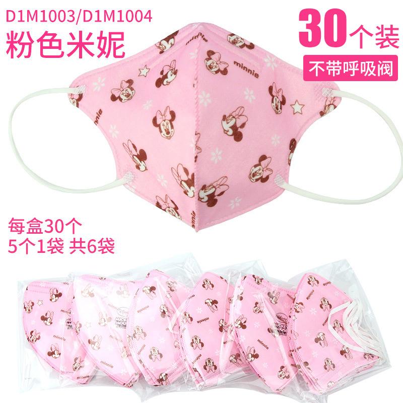 Цвет: Розовый Минни мышь не дыхательный клапан ] пакет [ [ 30 ]