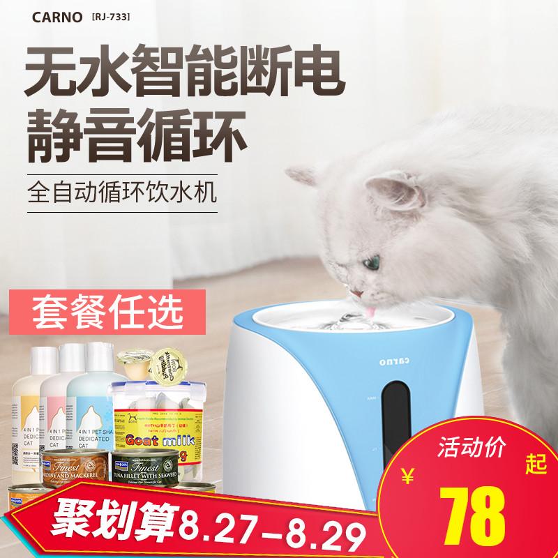猫咪饮水机喝水神器宠物自动循环喂水流动猫猫喷泉水盆猫用饮水器