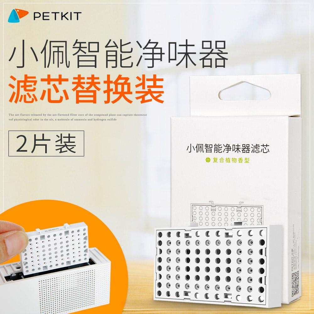 小佩智能净味器滤芯2片装室内空气净化宠物狗狗猫尿除味剂除臭剂