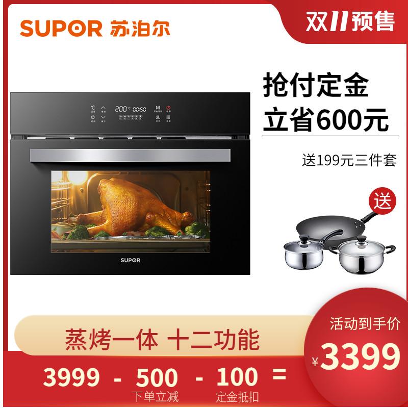SUPOR/苏泊尔 ZKQD35-701蒸烤一体机家用多功能嵌入式电蒸烤箱
