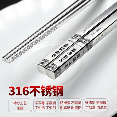 德国PORSON 316不锈钢筷子家用防滑方形银快子成人韩式套装10双