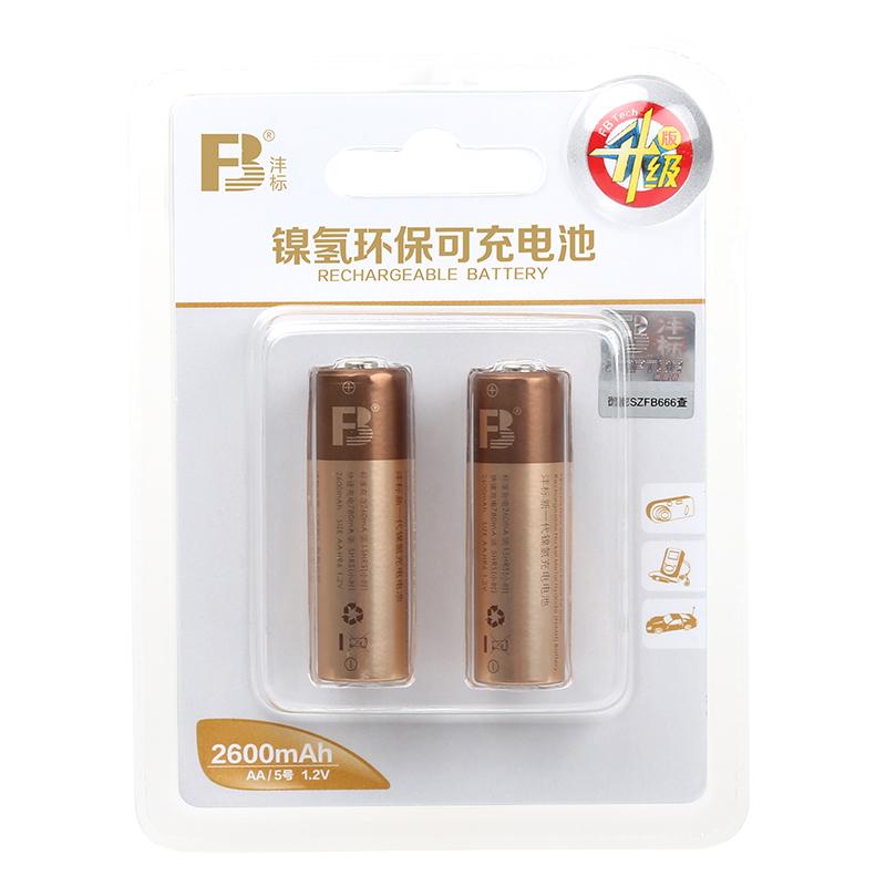 FB沣标2节充电电池5号电池2600mAh毫安AA五号镍氢电池相机KTV玩具