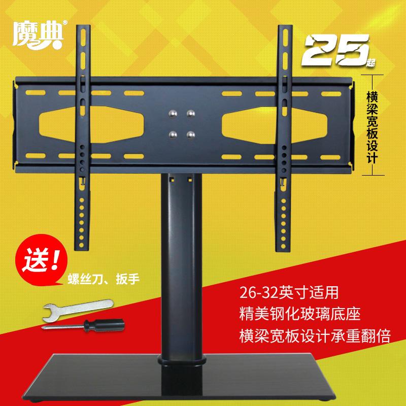 魔典万通用能液晶电视机底座支架挂架海信小米4a创维康佳台式座架