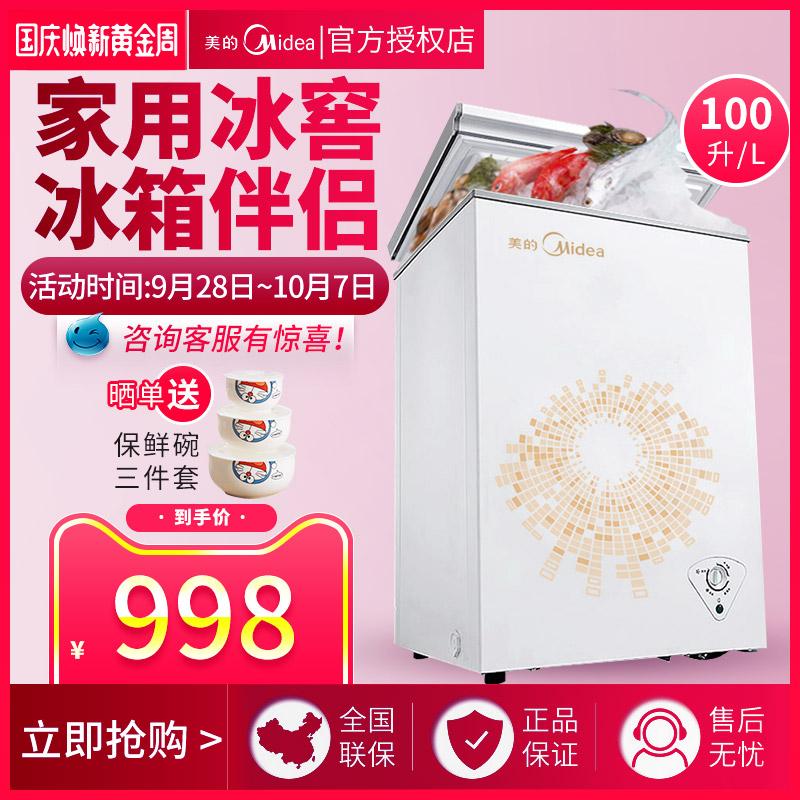 Midea-美的 BD-BC-100KMA家用小型冷冻冰柜单温冷冻冷藏转换冷柜