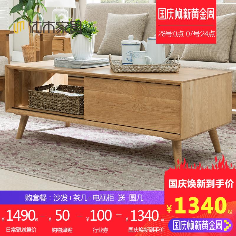优木家具 纯实木茶几1.2米白橡木滑门茶几1米茶桌咖啡桌 日式简约