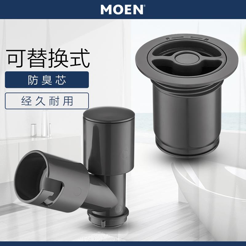 摩恩防臭地漏替换芯防虫卫生间阳台拖把池洗衣机地漏芯替换芯