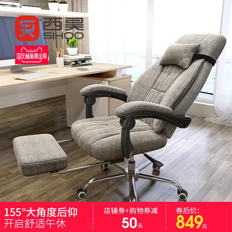 sihoo西昊人体工学椅电脑椅家用 转椅休闲老板椅 午休可躺办公椅