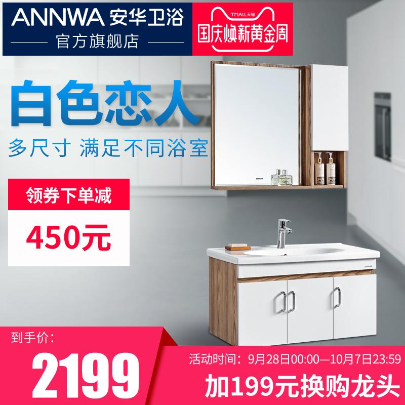 安华卫浴多尺寸实木现代简约浴室柜组合洗脸盆洗漱台白色恋人系列