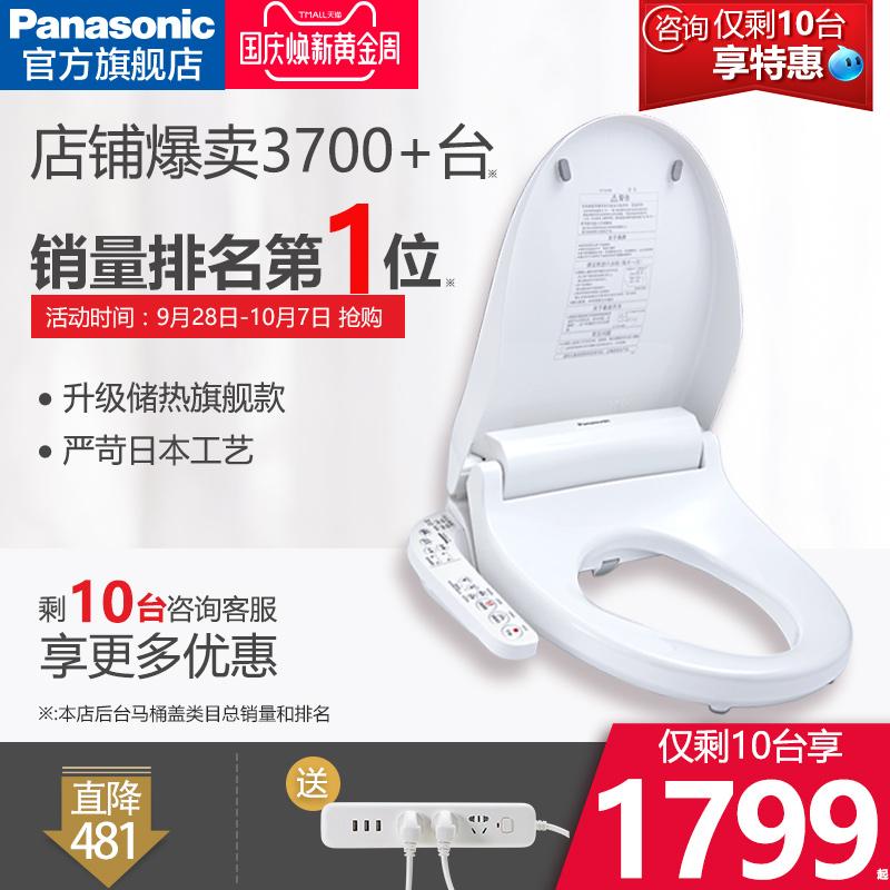 松下智能马桶盖自动家用电动加热冲洗器多功能智能坐便盖板 日本