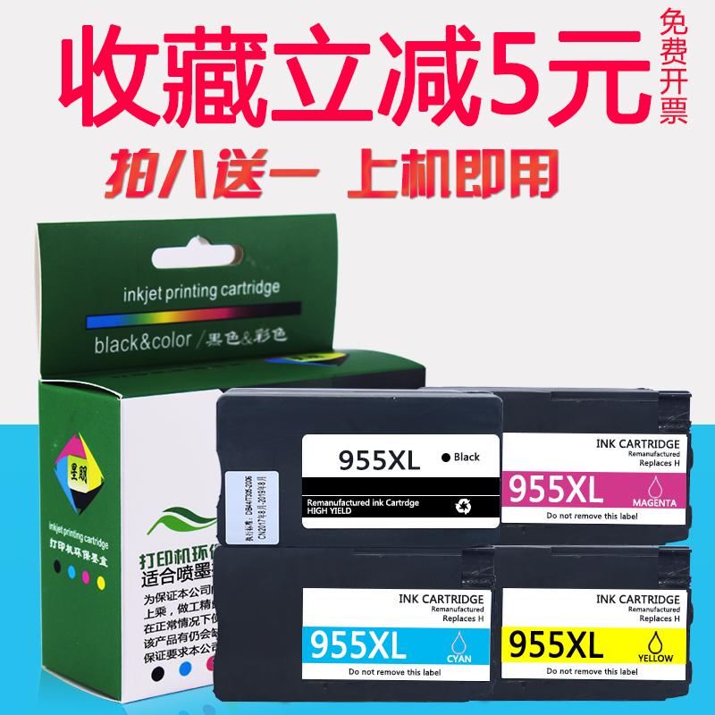 星朋适用惠普hp7720-7730-7740打印机一体机墨盒955XL墨盒Officejet Pro 8210 8216 8710 8720 8730黑色彩色