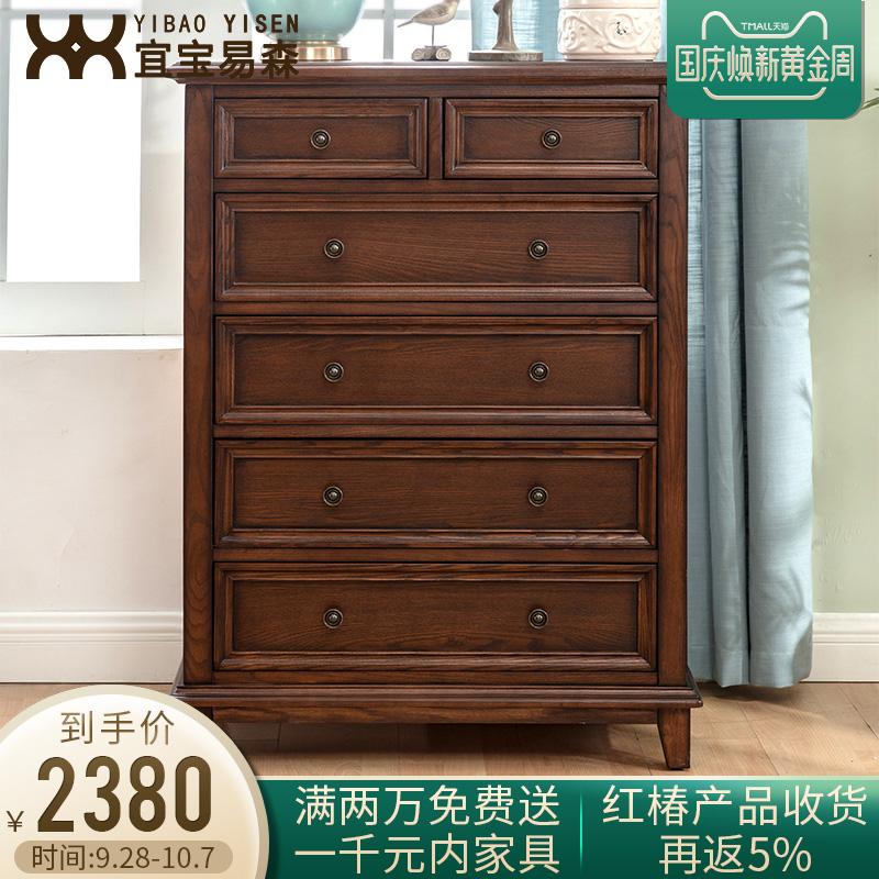 美式乡村六斗柜实木卧室简约复古家具斗橱客厅储物柜子玄关柜