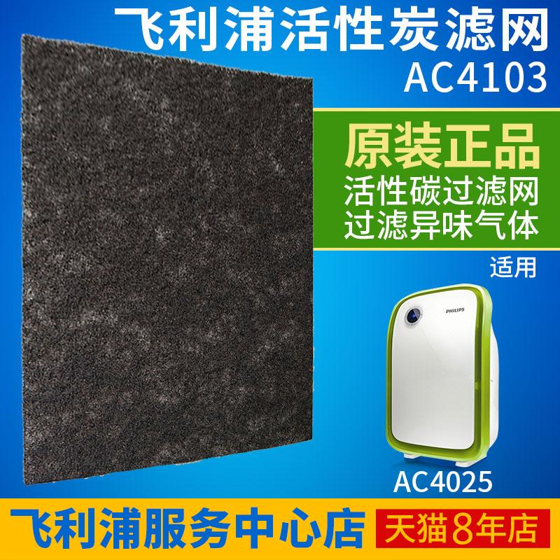 飞利浦空气净化器活性炭过滤网滤芯AC4103 适配AC4025 除甲醛灰尘