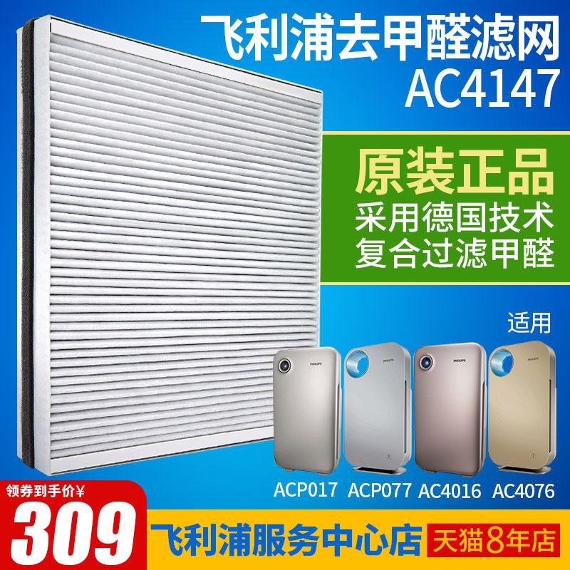 飞利浦空气净化器过滤网滤芯AC4147适用AC4016 AC4076 ACP077 017