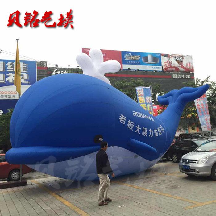 【贝铭气模旗舰店】喷水卡通鲸鱼充气气模动物造型
