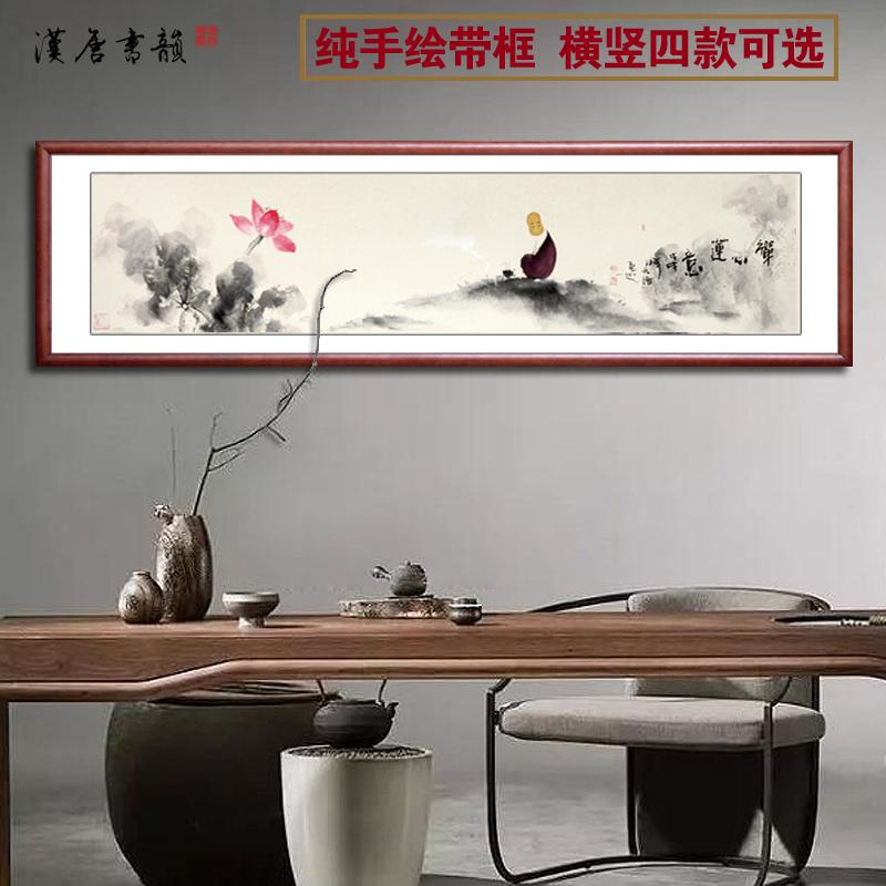 禅意图茶台茶室书房客厅佛家纯手绘真迹国画字画作品带框横幅竖幅