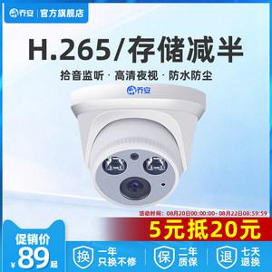 乔安200万网络摄像头家用夜视1080p广角室内半球h.265数字监控器