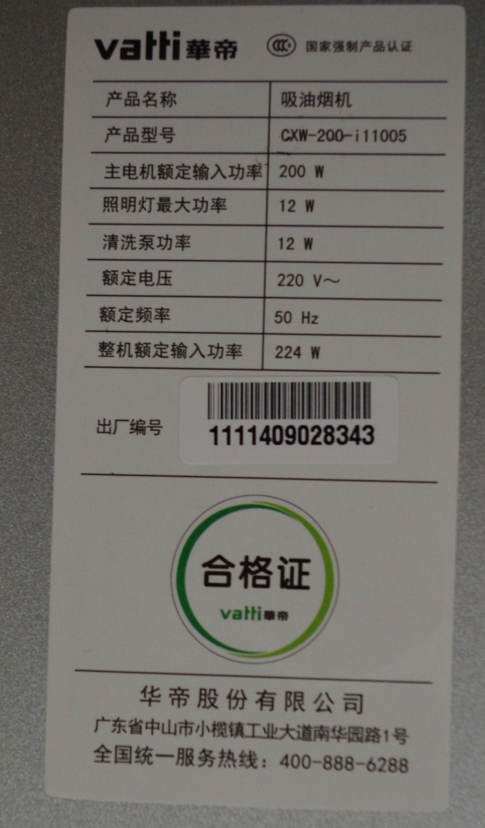 Вытяжка кухонная vatti/Vantage и cxw-200-i11005 вытяжка Европейский стиль вытяжка верхней всасывания подлинной