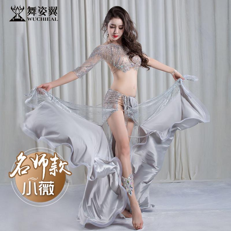 舞姿翼肚皮舞表演出服装2018新款高档丝绸包臀长裙套装仙女款2961