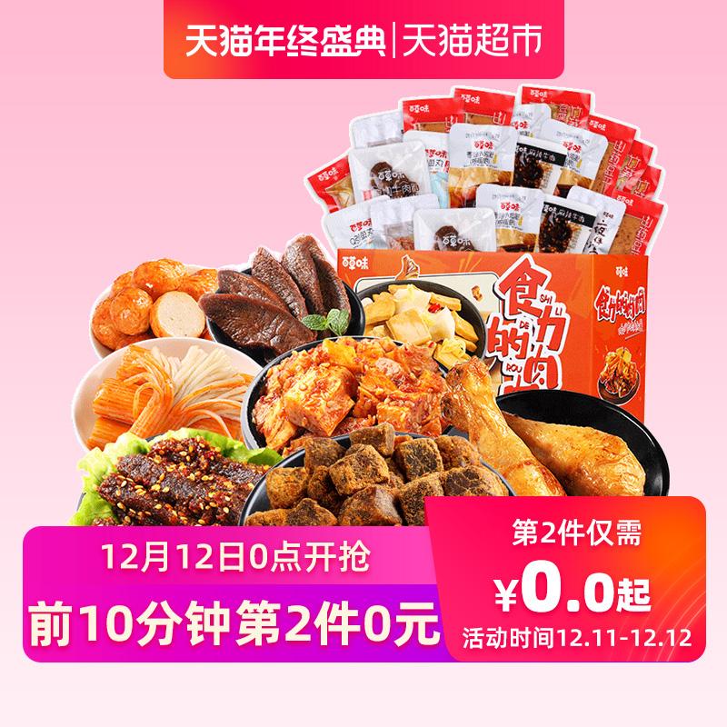 双十二预告,百草味 肉类零食卤味大礼包 580g*2件