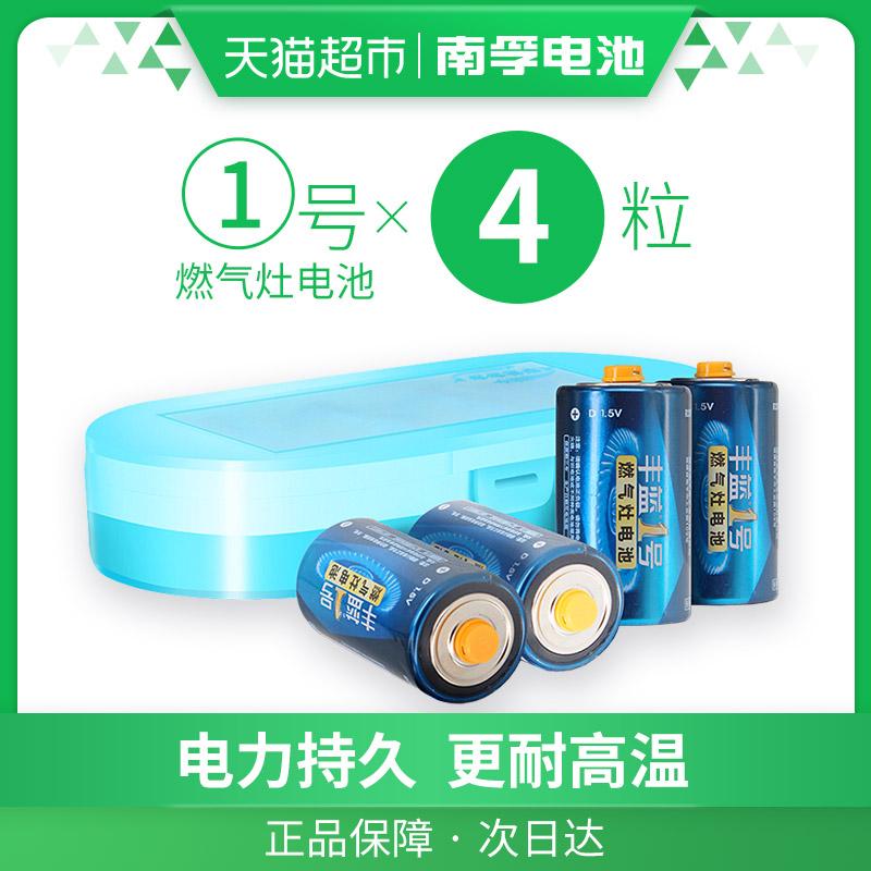 丰蓝一号燃气灶电池南孚1号碳性D型1.5v/4节盒装煤气炉热水器电池