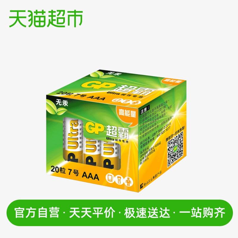 GP超霸7号20节碱性高能 七号无汞干电池AAA大包装儿童玩具遥控器
