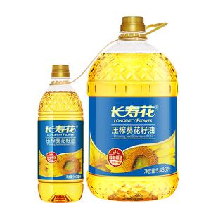 长寿花葵花籽油5.436L物理压榨清香健康 葵籽 食用油