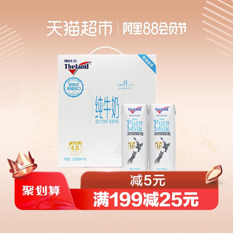 4.0g高蛋白 纽仕兰牧场 低脂纯牛奶 250ml*16盒