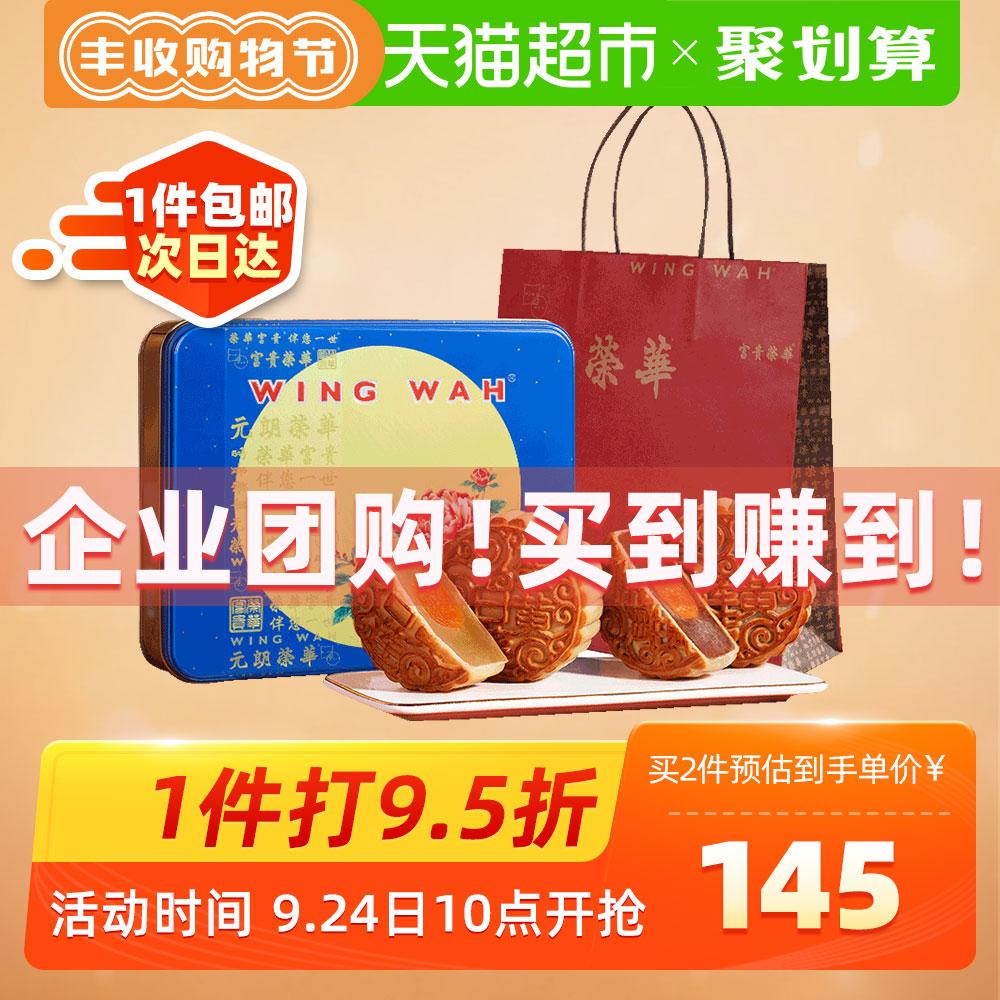 香港元朗荣华金玉双辉600g蛋黄白莲蓉蛋黄莲蓉广式中秋月饼礼盒