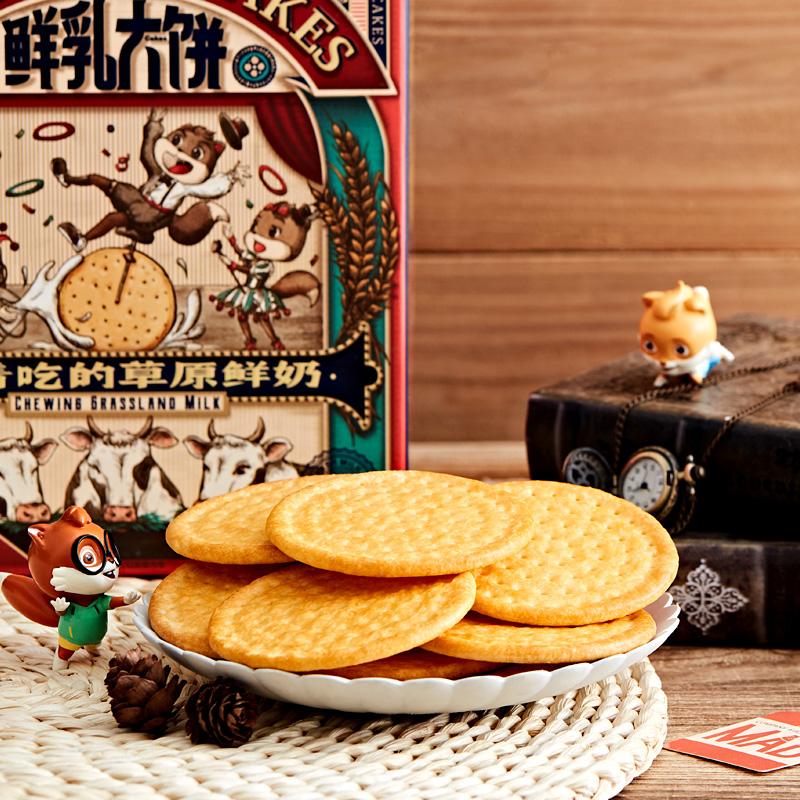 【天猫超市】三只松鼠鲜乳大饼1kg整箱