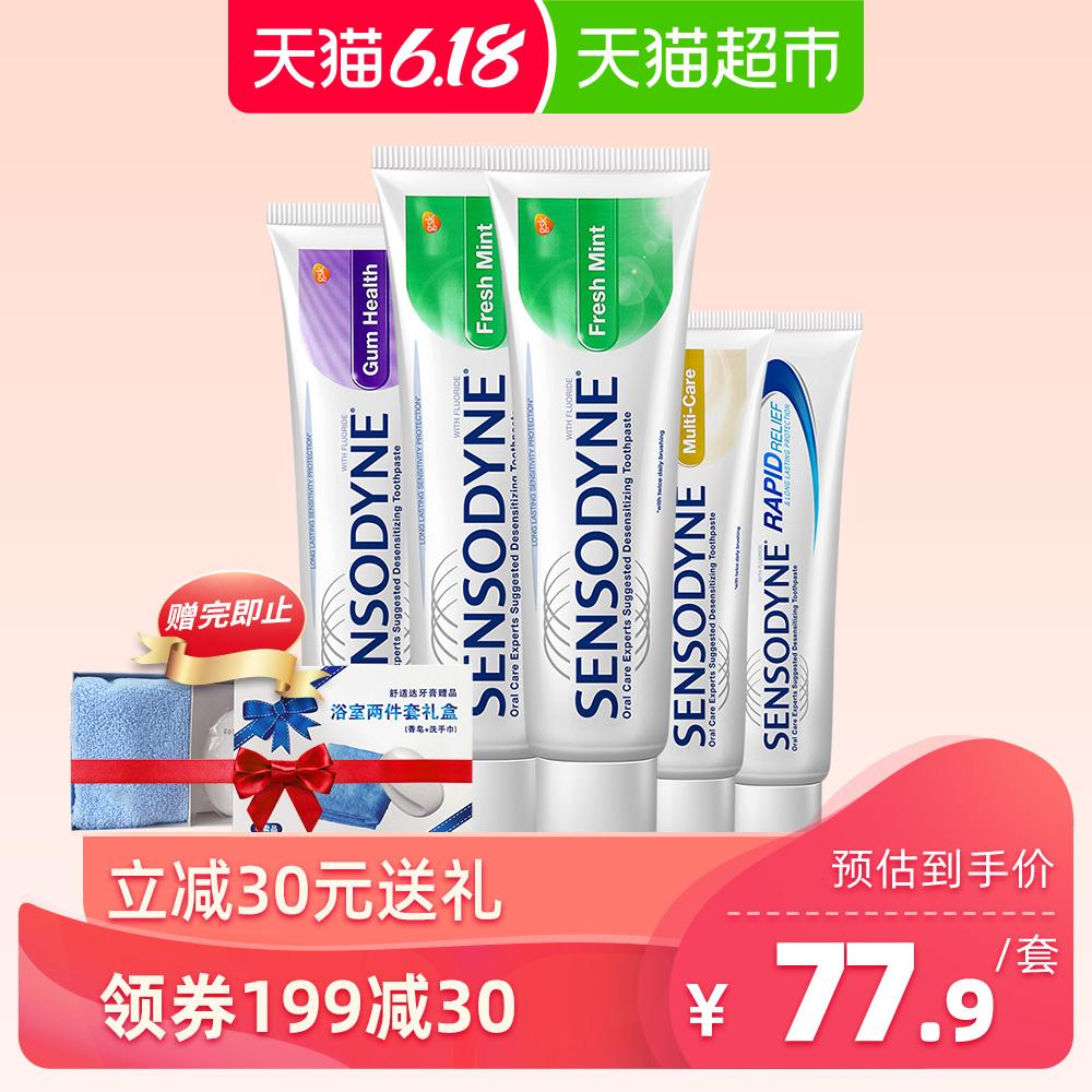 舒适达 家庭装牙膏套装 480g共5支