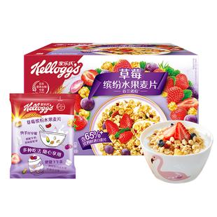 家乐氏缤纷水果麦片组合装*3盒