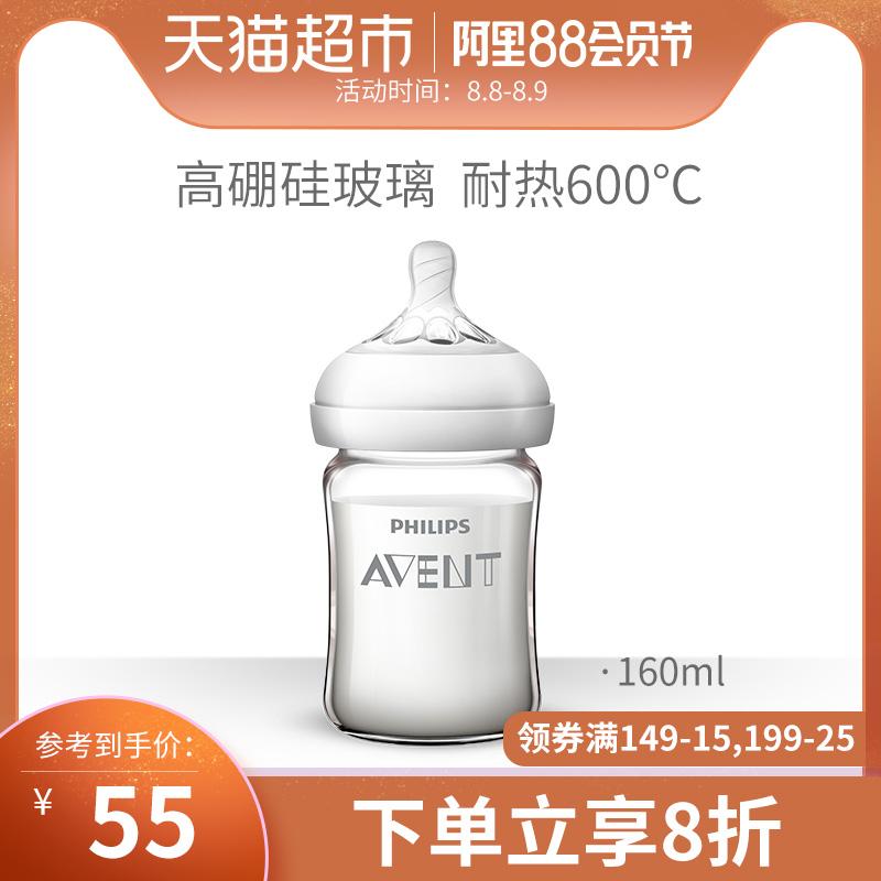AVENT 新安怡 宽口径玻璃奶瓶 160ml
