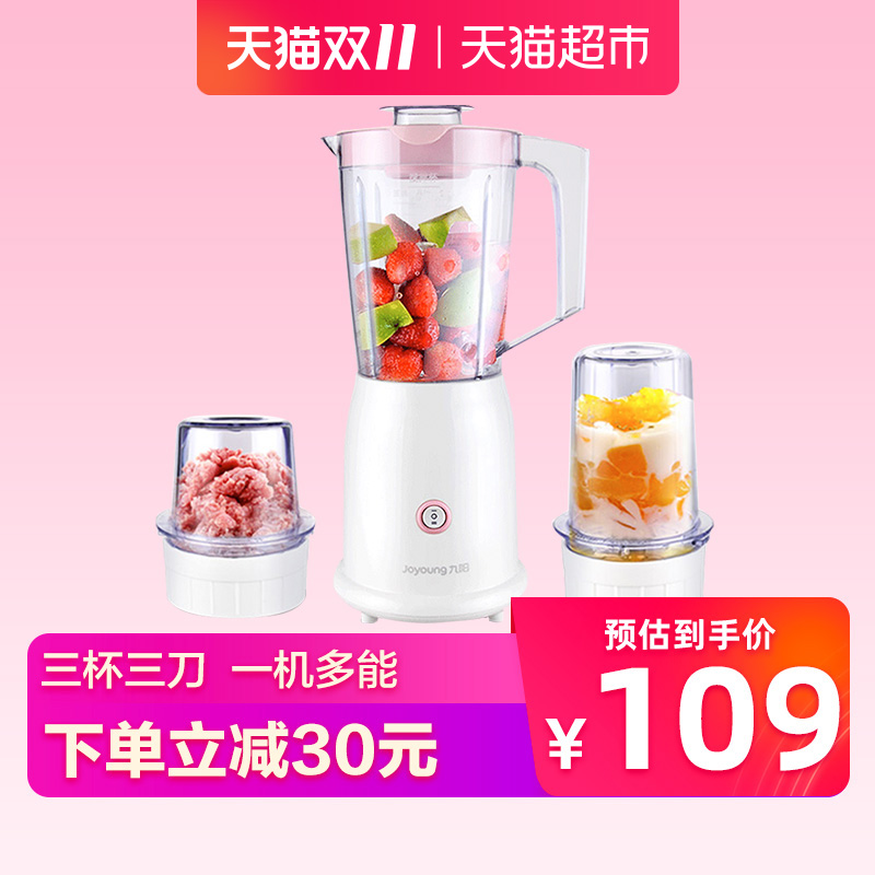 Joyoung/九阳JYL-C012多功能果汁料理机家用多功能辅食小型搅拌机